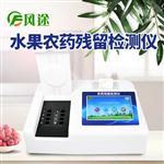 智能安卓系统农药残留检测仪