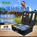 土壤养分测试仪价格