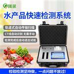FT-SC水产品安全检测仪报价#新闻快讯