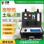 YT-TR01土壤养分速测仪@新闻快讯