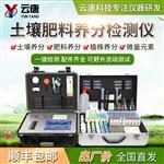 肥料厂实验室建设配套仪器设备厂家