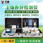 YT-HC肥料养分检测仪@新闻报道