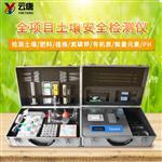YT-HC化肥成分检测仪@新闻报道