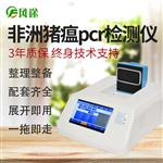 FT-PCR1非洲猪瘟PCR检测仪