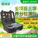 FT-Q8000高智能测土配方施肥仪