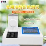 YT-SJ12酸价检测仪报价
