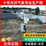 光伏气象站,光伏自动气象站,太阳能气象站