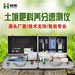 HM-TYB恒美土壤养分含量测定仪