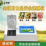 HM-SP08恒美多功能食品安全检测仪价格