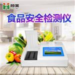 HM-SP08恒美八合一食品安全检测仪