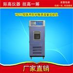 YG217型医用防护服透湿量试验仪  厂家直销