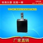 口罩滤料过滤效率阻力测试仪-GB 2626-2006(对标KN95)