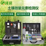 FT-Q2000土壤分析仪多少钱-土壤分析仪多少钱