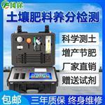 FT-Q2000-1土壤肥力测定仪-土壤肥力测定仪