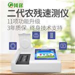 FT-NC08-1农药残留快速检测仪@新闻咨询