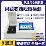 FT-NC08-3果蔬农药残留检测仪&今日资讯