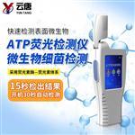 YT-ATP清洁度检测仪-清洁度检测仪