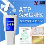 YT-ATPATP荧光检测仪-ATP荧光检测仪