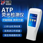 YT-ATPatp荧光检测仪品牌-atp荧光检测仪品牌