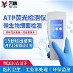 YT-ATPATP检测仪-ATP检测仪