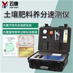 YT-TR05便携式土壤养分检测仪-便携式土壤养分检测仪器