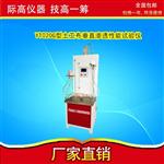 YT020G型土工布垂直渗透性能试验仪最新国家标准GB/T15789-2005
