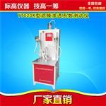 YT020K型滤膜渗透系数测试仪-JTS 206-1-2009
