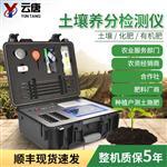 土壤养分快速检测仪-土壤养分快速检测仪