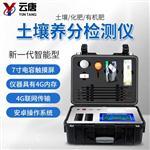 YT-TR04测土配方施肥仪-测土配方施肥仪