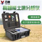 YT-TR04土壤养分测试仪土壤检测仪-土壤养分测试仪土壤检测仪