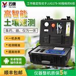 YT-TR04土壤肥力检测仪-土壤肥力检测仪