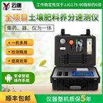 YT-TR04土壤成分检测仪器-土壤成分检测仪