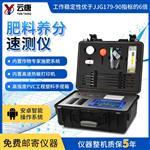 YT-TR04测土施肥仪器价格-测土施肥仪器价格
