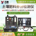 YT-TR04土壤检测仪器多少钱-土壤检测仪器多少钱