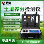 YT-TR04土壤肥力测定仪-土壤肥力测定仪