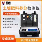 YT-TR04高智能测土配方施肥仪-高智能测土配方施肥仪器