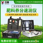 YT-F2有机肥检测仪器厂家-有机肥检测仪器厂家