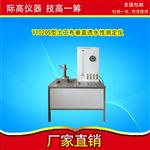 YT020S型土工布垂直透水性测定仪
