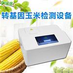 转基因玉米检测设备-转基因玉米检测设备