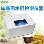 转基因水稻检测仪器-转基因水稻检测仪器