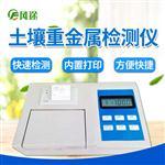 土壤重金属含量测定仪-土壤重金属含量测定仪