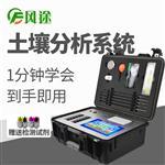 FT--Q4000测土施肥仪器价格-测土施肥仪器价格