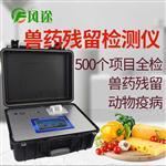 肉类药物残留检测仪-肉类药物残留检测仪