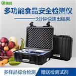 肉类食品药残检测仪-肉类食品药残检测仪