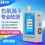 便携式负氧离子测试仪,恒美负氧离子测试仪
