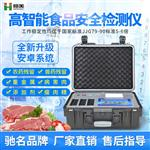 多功能食品安全检测仪,便携式食品安全综合检测仪