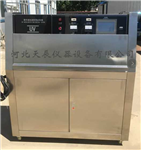 紫外线耐气候试验箱(UV)日常维护@新闻动态