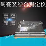 莱博特陶瓷检测ballbet贝博注册 陶瓷砖平整度、直角度、边直度综合测定仪@新闻资讯