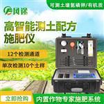 测土配肥设备
