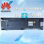 48V100AH华为ESM-48100B1磷酸铁锂电池 华为ESM-48100B1